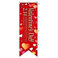 チョコレート バレンタイン のぼり 集客 ディスプレイ 吊り装飾 店