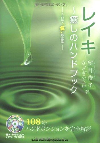 レイキ~癒しのハンドブック(CD付) (単行本)