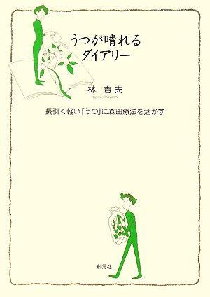 うつが晴れるダイアリー:長引く軽い「うつ」に森田療法を活かすの詳細を見る