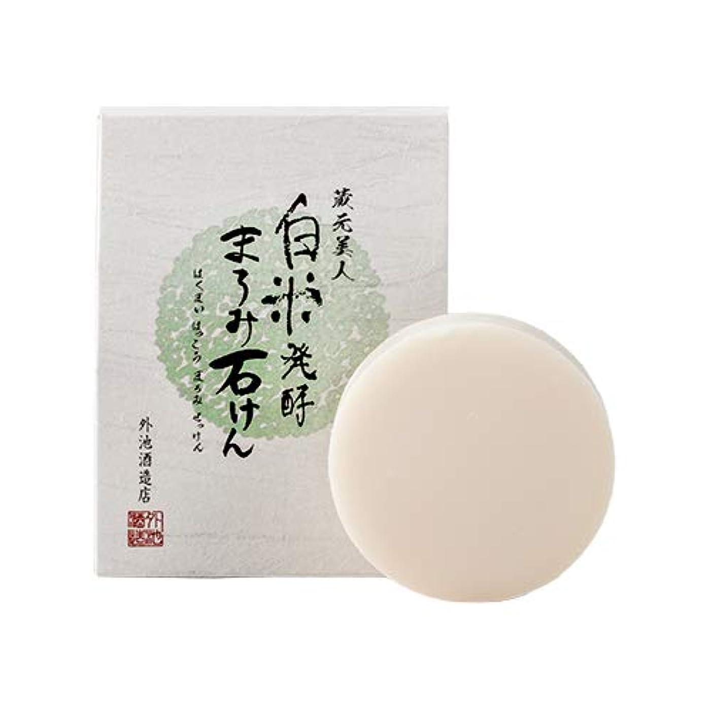 スローガン魅力的ひどい白米発酵まろみ石けん / 100g