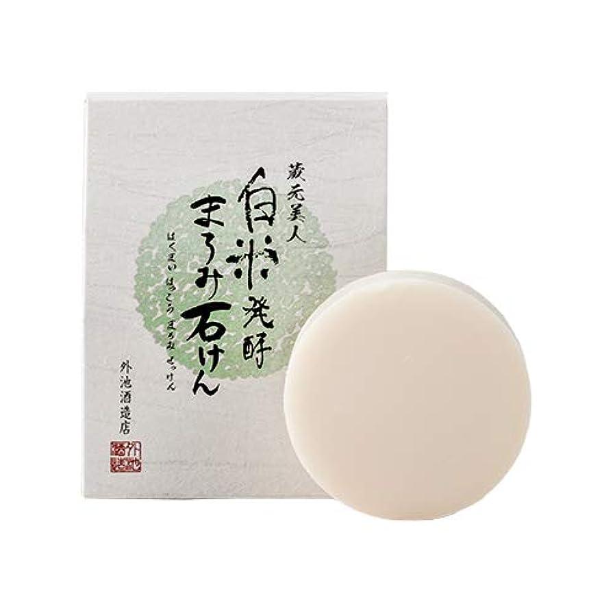 着飾る興奮するソファー白米発酵まろみ石けん / 100g