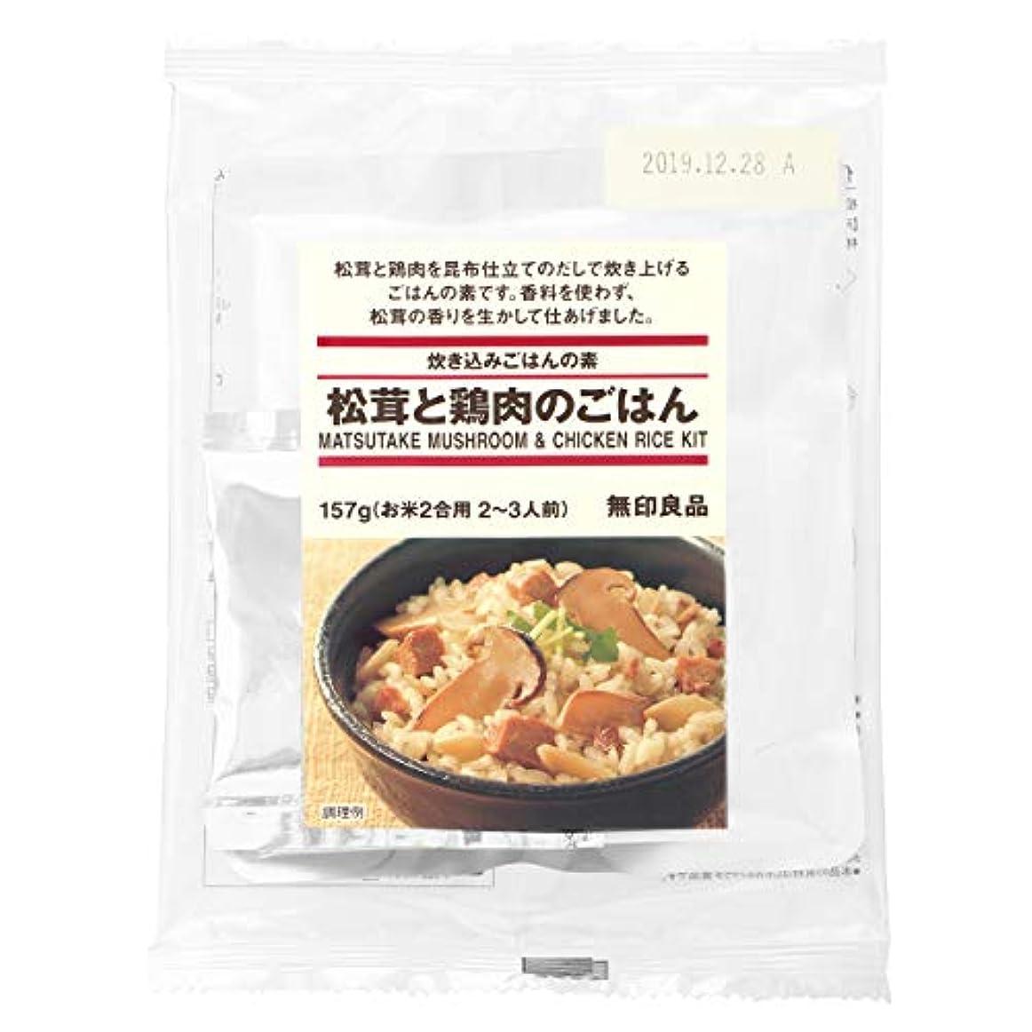 深さ細菌手順無印良品 炊き込みごはんの素 松茸と鶏肉のごはん 157g(お米2合用2~3人前)