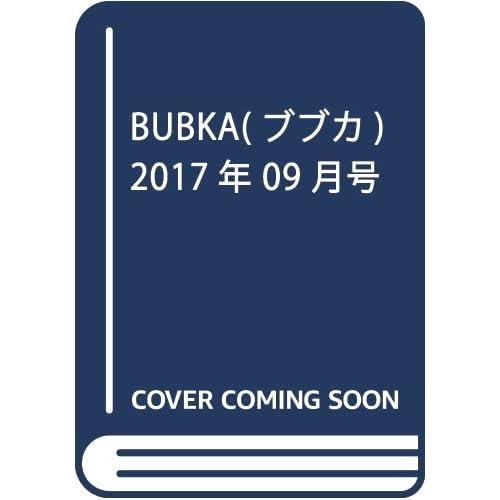 BUBKA(ブブカ) 2017年 09 月号 [雑誌]