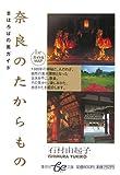 奈良のたからもの―まほろばの美ガイド (集英社be文庫 いC 67)