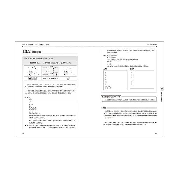 プログラミングコンテスト攻略のためのアルゴリ...の紹介画像27