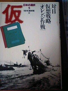 日本の選択〈5〉対日仮想戦略「オレンジ作戦」 (角川文庫)の詳細を見る