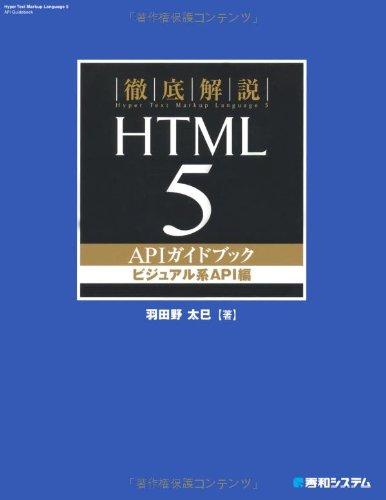 徹底解説HTML5APIガイドブック ビジュアル系API編の詳細を見る