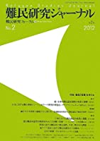 難民研究ジャーナル 第2号(2012) 特集:難民「保護」を考える