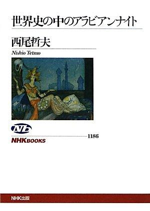 世界史の中のアラビアンナイト (NHKブックス No.1186)