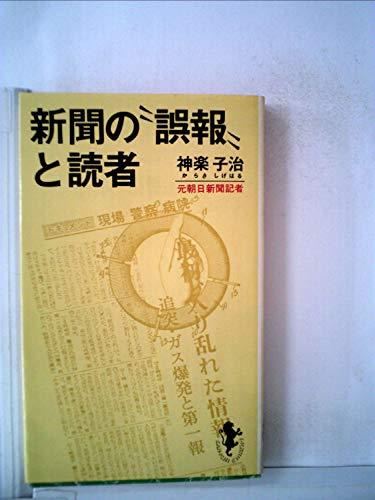 """新聞の""""誤報""""と読者 (1977年) (三一新書)"""