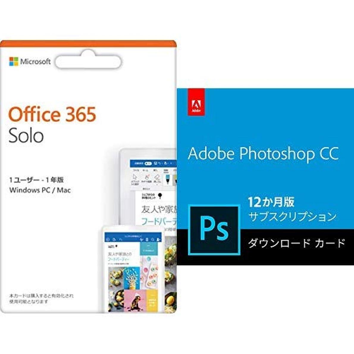 年金受給者カビ奨励【セット商品】Microsoft 365 Solo+Adobe Photoshop CC 12カ月版