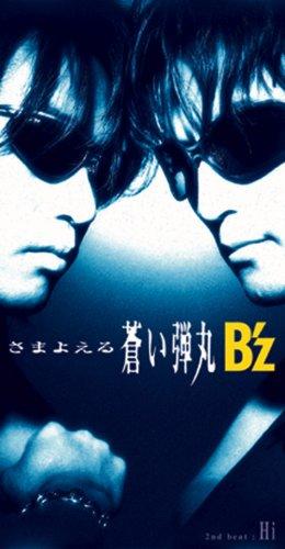 Image result for B'z - さまよえる蒼い弾丸