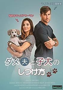 ダメ夫と子犬のしつけ方 [DVD]