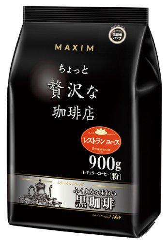 AGF マキシムちょっと贅沢な珈琲店 レギュラーコーヒー 黒珈琲 900g