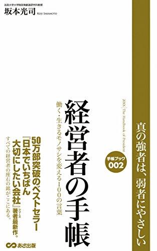 経営者の手帳(あさ出版電子書籍)...