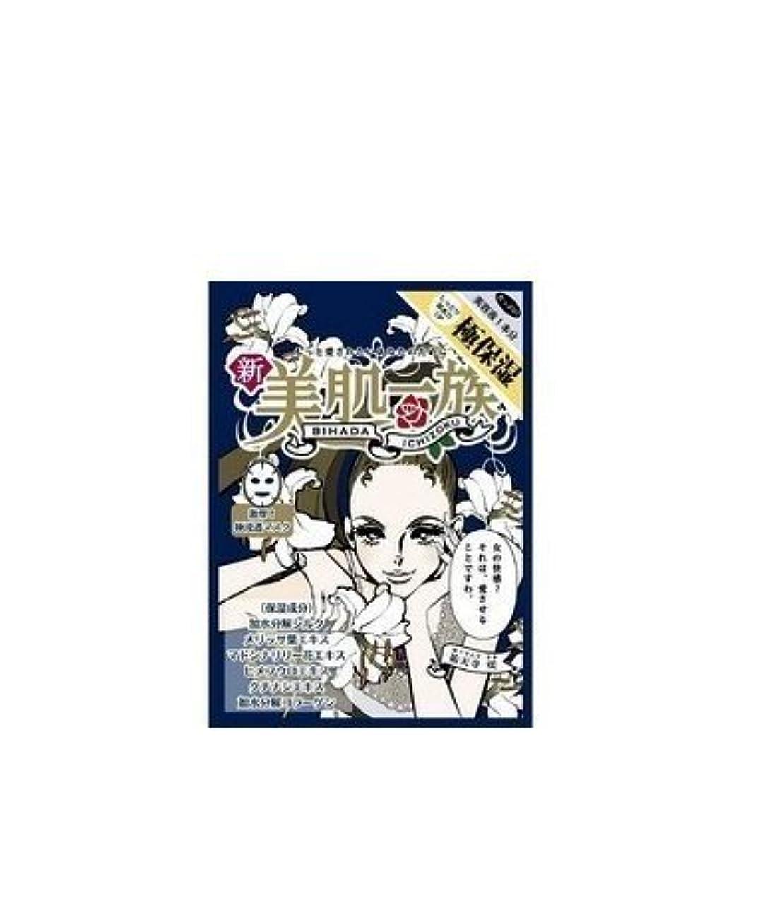 レスリング初期ランドリー新美肌一族 祐天寺咲 シートマスク (1枚/33mL)