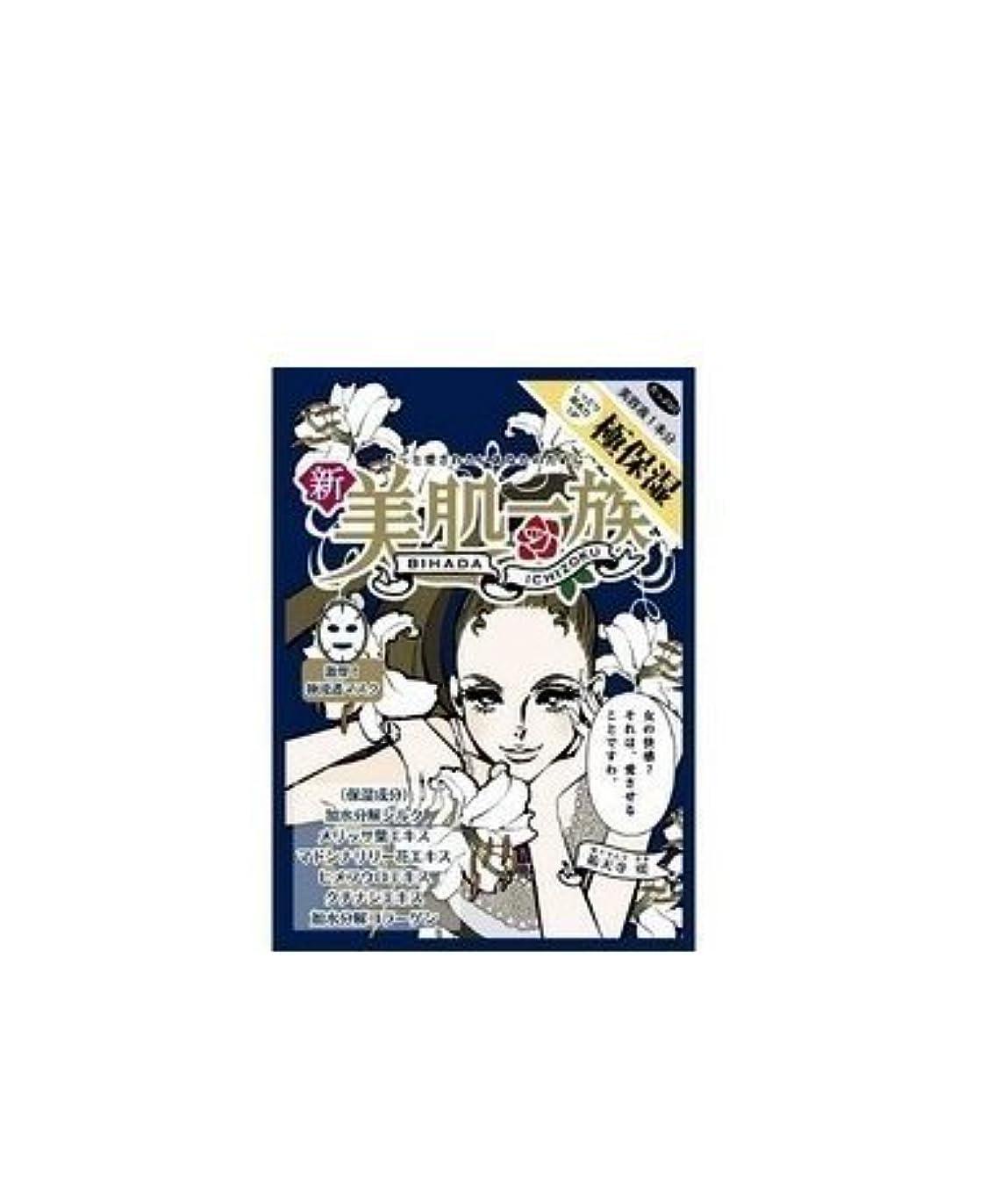 鮮やかなデッドロック履歴書新美肌一族 祐天寺咲 シートマスク (1枚/33mL)