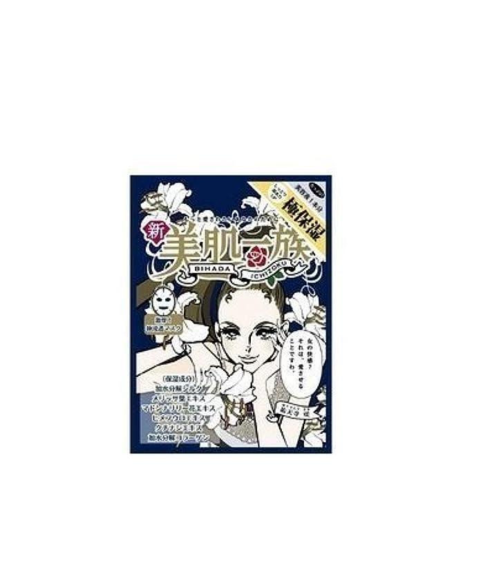 伝統組注釈を付ける新美肌一族 祐天寺咲 シートマスク (1枚/33mL)