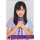 乃木坂46 公式生写真 ぐるぐるカーテン 【能條 愛未】(選抜メンバー)