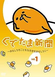 ぐでたま新聞 ~おもしろきこともなき世をおもしろく~Vol.1 [DVD]