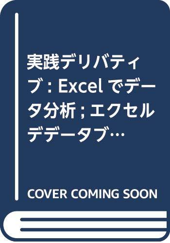 [画像:実践デリバティブ: Excelでデータ分析;エクセルデデータブンセキ]