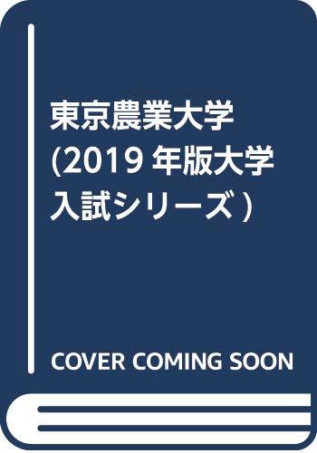 東京農業大学 (2019年版大学入試シリーズ)