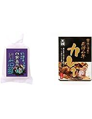 [2点セット] 信州 白骨温泉石鹸(80g)?造り酒屋の飛騨和牛カレー【中辛】 (1食分)