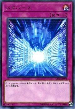 メタバース レア 遊戯王 サーキット・ブレイク cibr-jp076