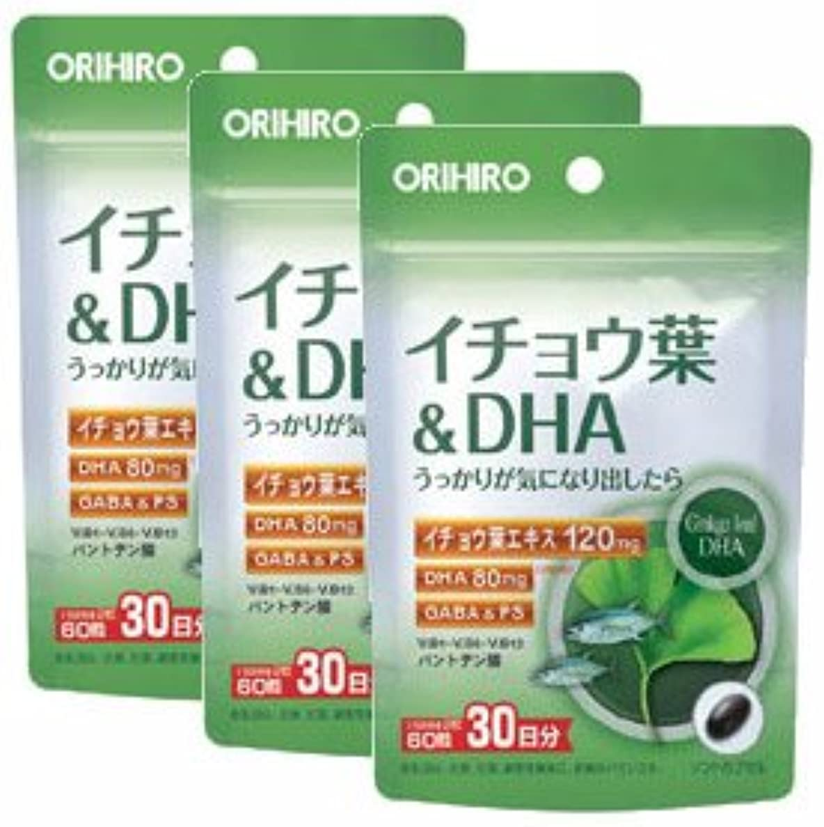 吸収一次不満イチョウ葉&DHA PD【3袋セット】オリヒロ