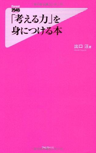 「考える力」を身につける本 (フォレスト2545新書)の詳細を見る