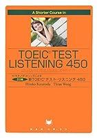 A Shorter Course in TOEIC Test Listening 450―K(カタノダ)メソッズによる5分間新TOEICテスト・リスニング450