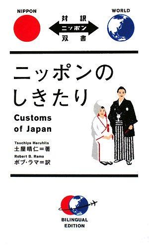 ニッポンのしきたり―Customs of Japan (対訳ニッポン双書)