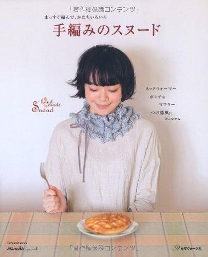 手編みのスヌード (Let's knit series)