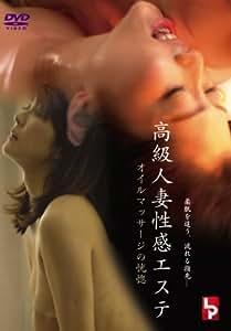 高級人妻性感エステ オイルマッサージの恍惚 [DVD]