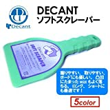 DECANT デキャント(SOFT SCRAPER)  サーフィン SURFING サーフボードワックス スクレーパー 画像