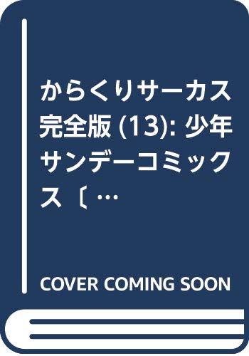 [画像:からくりサーカス 完全版 (13) (少年サンデーコミックス〔スペシャル〕)]