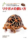 リクガメの飼い方 (アクアライフの本)