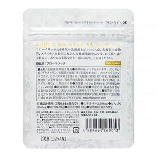 乳酸菌 サプリ【フローラリッチ 】ビフィズス菌 乳酸菌生産物質 6種の乳酸菌 エラスチンを配合(30粒)