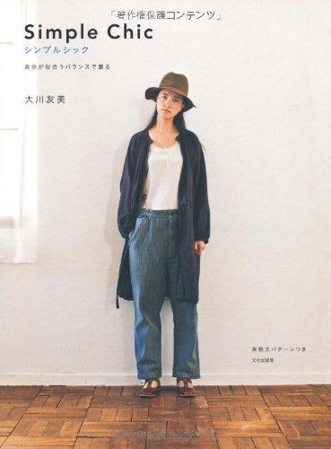 シンプルシック Simple Chic −自分が似合うバランスで着る−