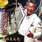 夜の虫 (MEG-CD)
