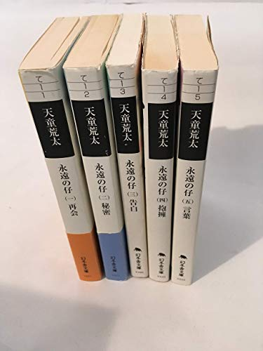 永遠の仔 全5巻セット (幻冬舎文庫)