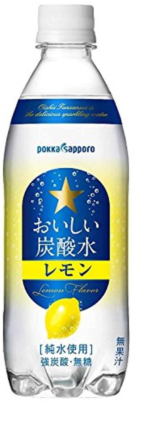 ビクター接続された航海のポッカサッポロ おいしい炭酸水レモン 500ml