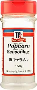 ユウキ MC ポップコーン シーズニング 塩キャラメル 150g