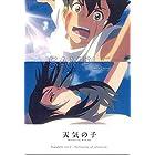 【映画パンフレット】 天気の子 パンフレット vol.2 Collection of interviews