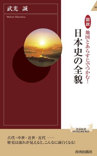 図説 地図とあらすじでつかむ! 日本史の全貌 (青春新書インテリジェンス)