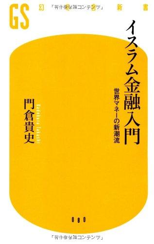 イスラム金融入門—世界マネーの新潮流 (幻冬舎新書)