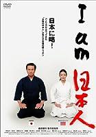 I am 日本人 [DVD]