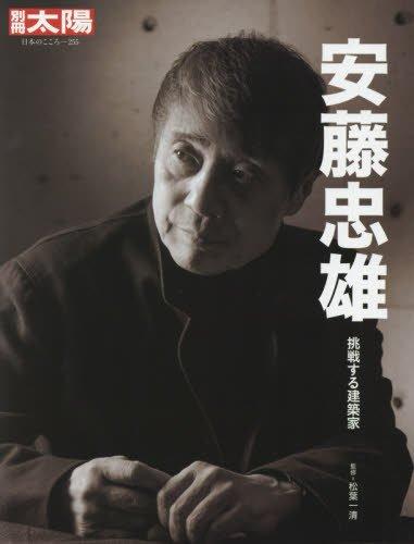 別冊太陽255 安藤忠雄 (別冊太陽 日本のこころ 255)