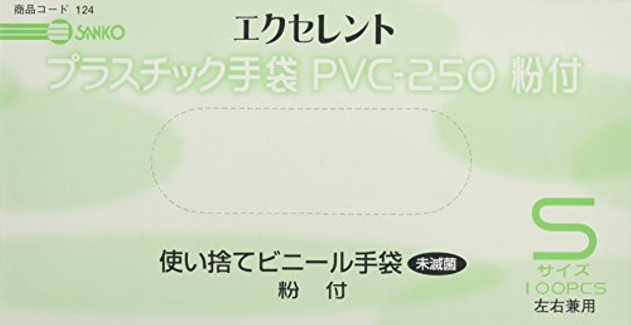 エスニック最初に速度エクセレントプラスチック手袋(粉付) PVC-250(100マイイリ) S