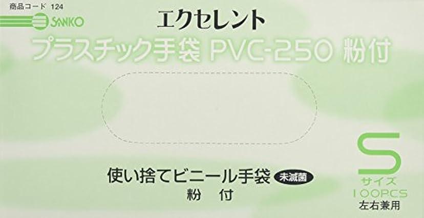 エクセレントプラスチック手袋(粉付) PVC-250(100マイイリ) S